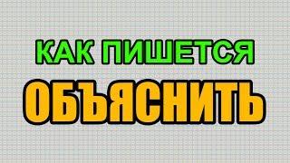 Видео: Как правильно пишется слово ОБЪЯСНИТЬ по-русски