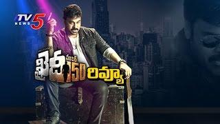 Mega Star Chiranjeevi Khaidi No.150 Movie Review | Telugu News | TV5 News