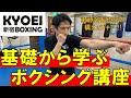 【協栄新宿ボクシングジム】≪ 構えとジャブ ≫自宅でできる!基礎から学ぶボクシング講座!