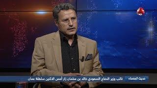 خالد بن سلمان في مسقط .. هل أصبحت السلطنة وسيطا موثوقا به سعوديا في اليمن | حديث المساء
