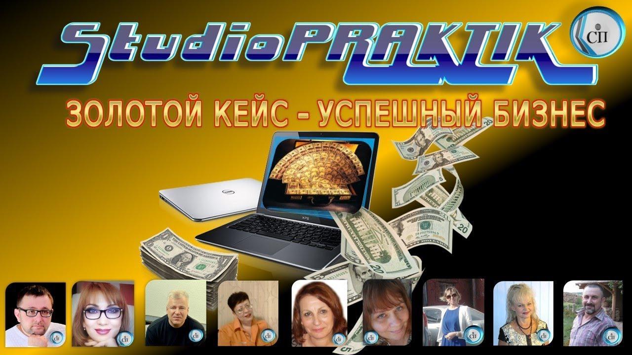 #StudioPRAKTIK: #ЗОЛОТОЙ КЕЙС