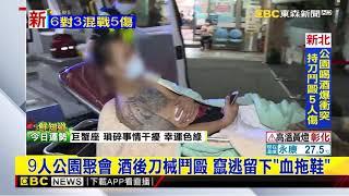 最新》疑遭嗆不爽!青潭公園6對3刀棍混戰 5人傷