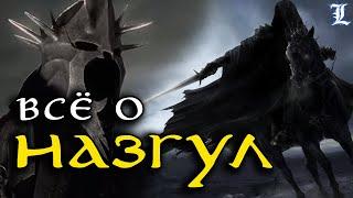 Всё о Назгулах | Властелин Колец / The Lord of the Rings