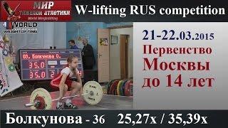 21-22.03.2015.BOLKUNOVA-36.(25,27х/35,39х).Moscow Championship to 14 years.