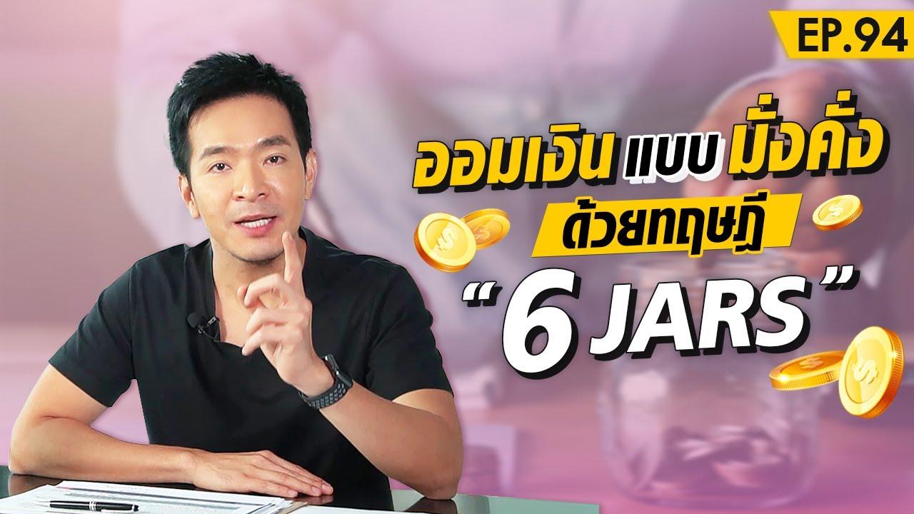 ออมเงินแบบมั่งคั่งด้วยทฤษฎี 6 JARS | Money Matters EP.94