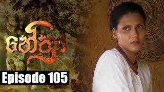 Nethra - නේත්රා Episode 105 | 15 - 08 - 2018 | SIYATHA TV Thumbnail