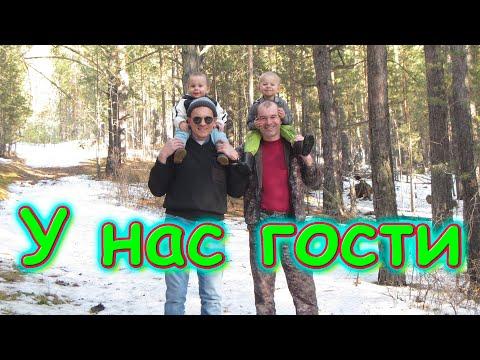 У нас гости. Общение с друзьями. В лесу. (03.20г.) Семья Бровченко.