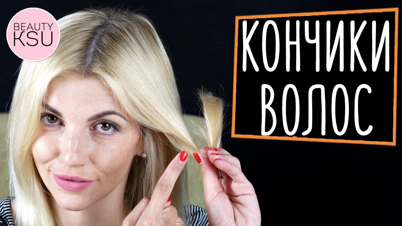 Маска для волос от сухих кончиков волос на дому