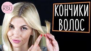 видео Уход за кончиками волос в домашних условиях: рекомендации и маски для применения