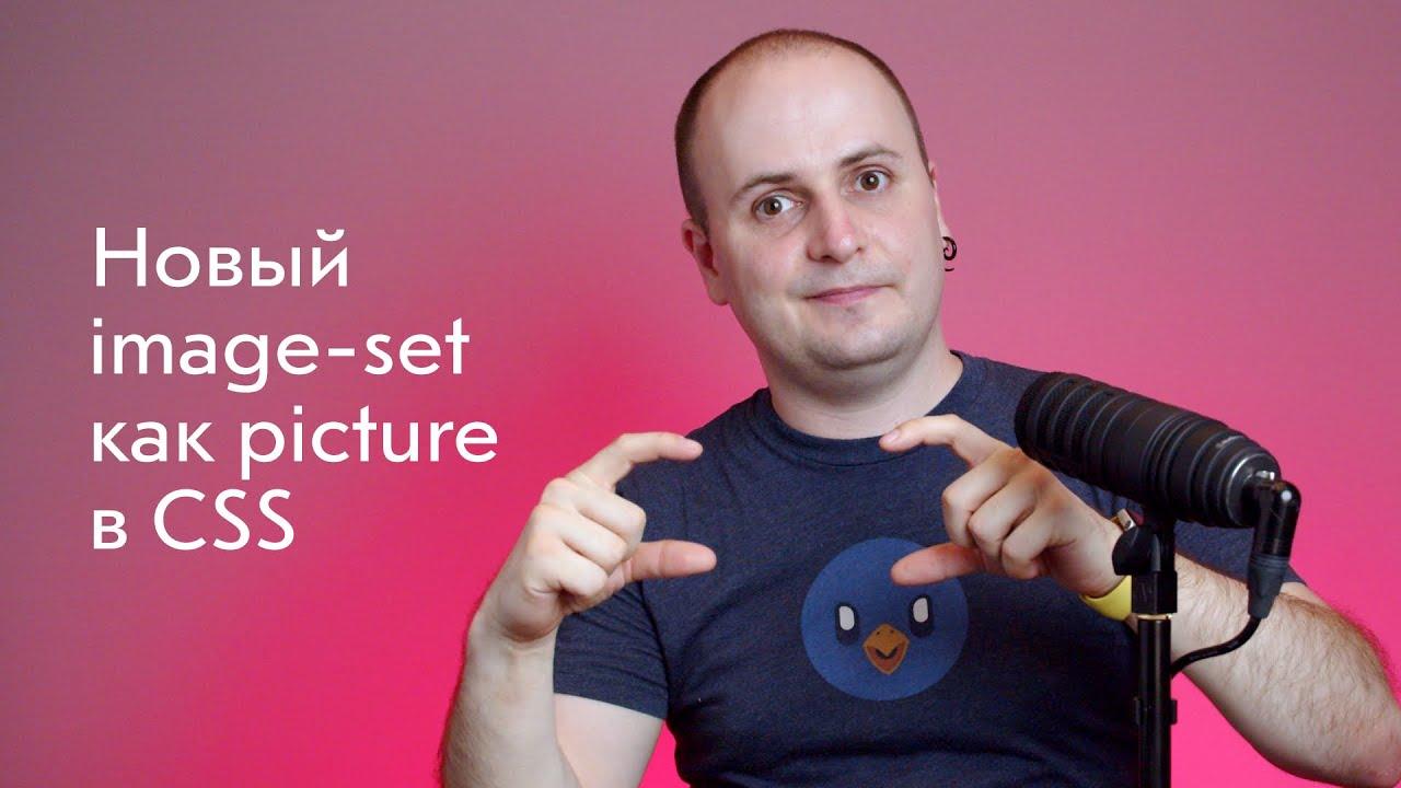 Вадим Макеев рассказывает об image-set