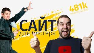 Сделал сайт для youtube-блогера @Олег Нестеров Брест ОНБ.  Портфолио