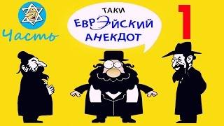Лучшие еврейские анекдоты Самые старые самые смешные Александр Левенбук Часть 1