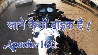 How is TVS APACHE RTR 160 - Review | my point of view