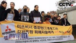 [中国新闻] 关注韩日贸易争端 韩国遭强征劳工将申请变卖日企资产 | CCTV中文国际