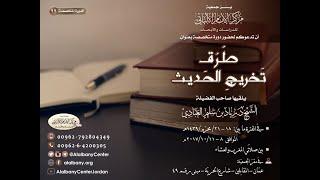 طرق تخريج الحديث - الدرس الأول