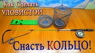 видео Сделаем рыболовную снасть, своими руками