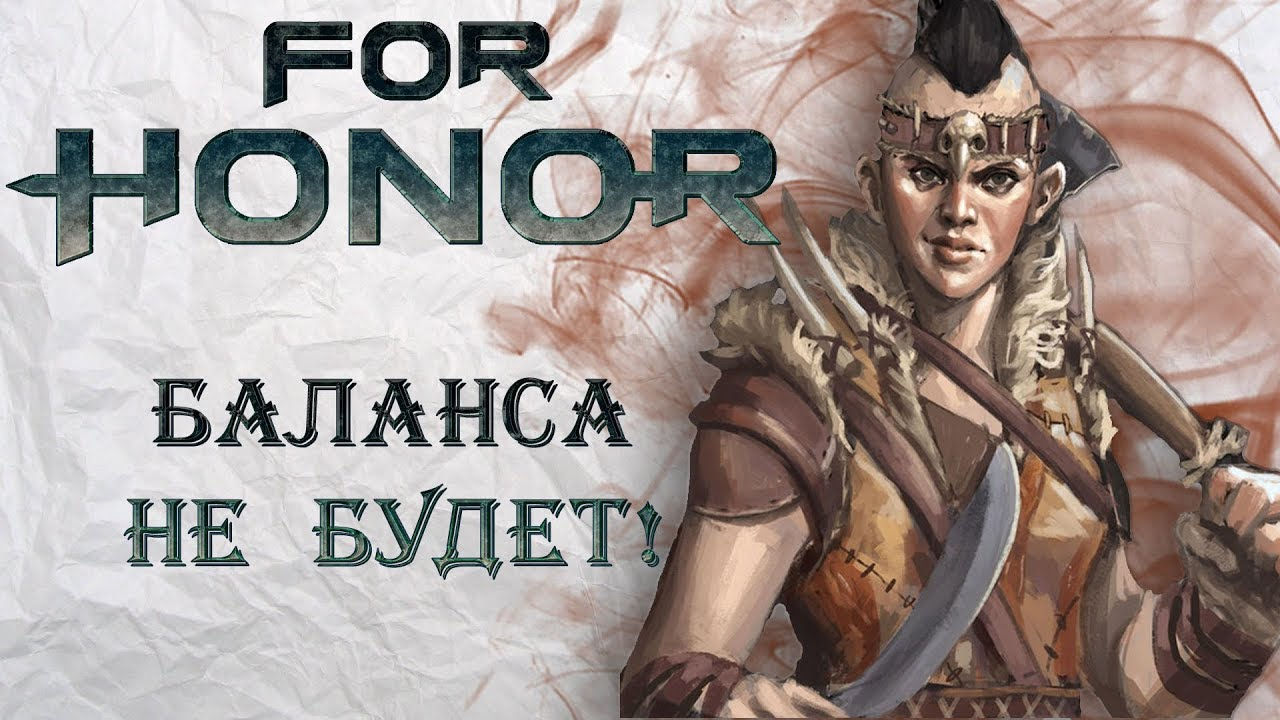 For Honor - Баланса не будет! / Реворк Шуго / Бомж-косплей