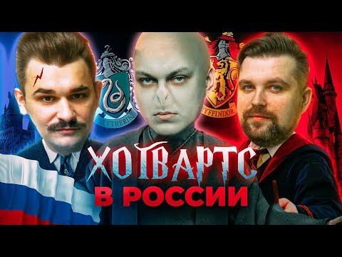 ЧТО, ЕСЛИ БЫ ХОГВАРТС СУЩЕСТВОВАЛ В РОССИИ?