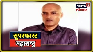 Top Morning Headlines |  Superfast Maharashtra Marathi Batmya  | 18 July 2019