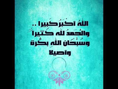 الله ذکر اکبر