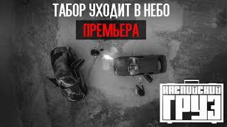 Каспийский Груз - Табор уходит в небо.