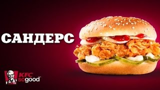 Сандвич Сандерс из KFC