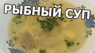 Рыбный суп из консервов. Рецепт из рыбных консерв от Ивана!