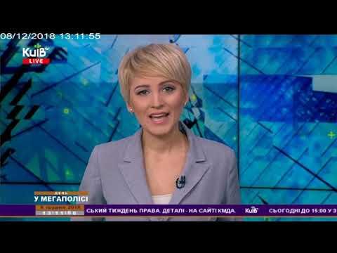 Телеканал Київ: 08.12.18 День у мегаполісі