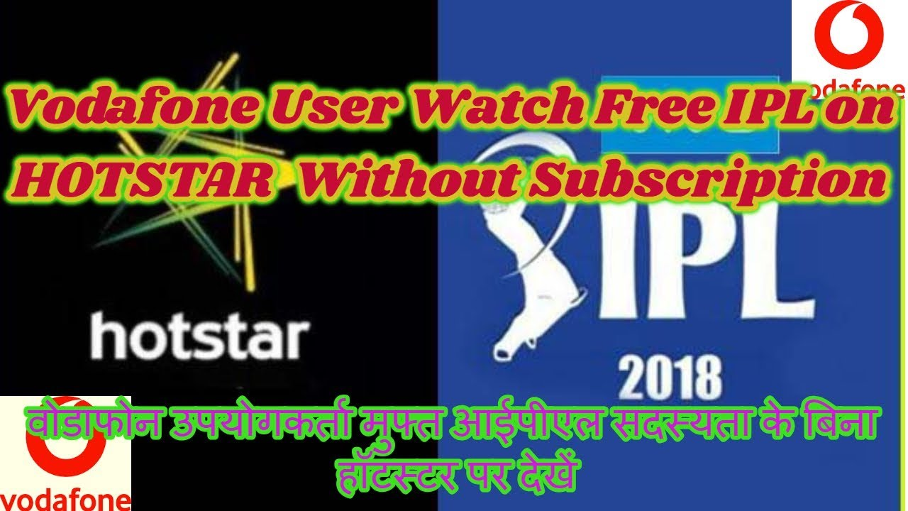 Watch Free IPL on HOTSTAR Without Subscription |Trick To Hotstar Premium  Account It's Free |
