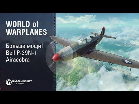 Больше мощи! Bell P-39-N-1 Aircobra