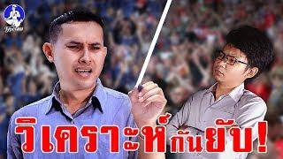 ช่วงนี้เจอบ่อย! คนไทยเก่งวิเคราะห์ ทุกคำทำเราอึ้ง!