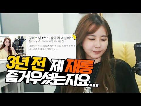 김이브님♥'살 찌고 싶어요' 영상에 댓글이 달리더라구요