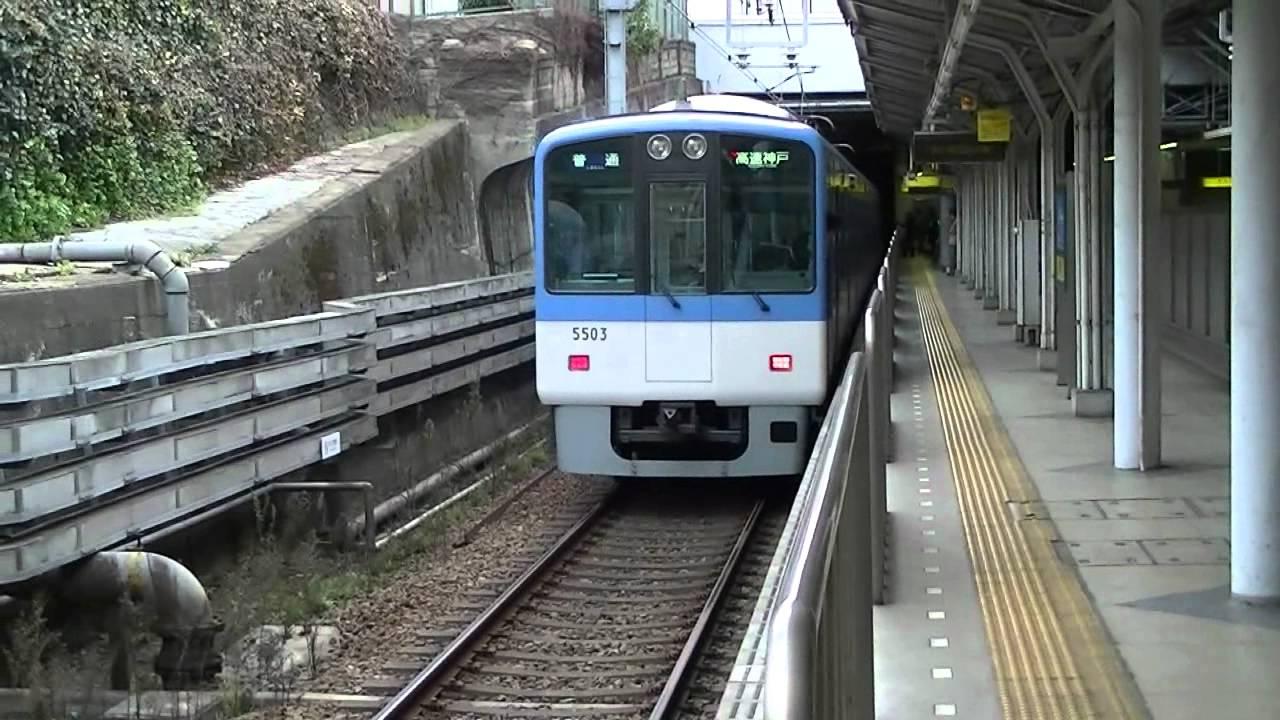 阪神電車駅探訪~神戸の地下道入...