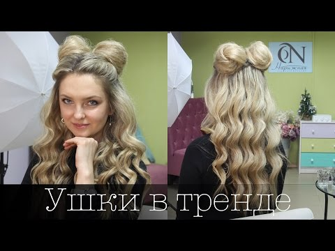 Ушки, рожки или два пучка с локонами. Two Beam with Curls