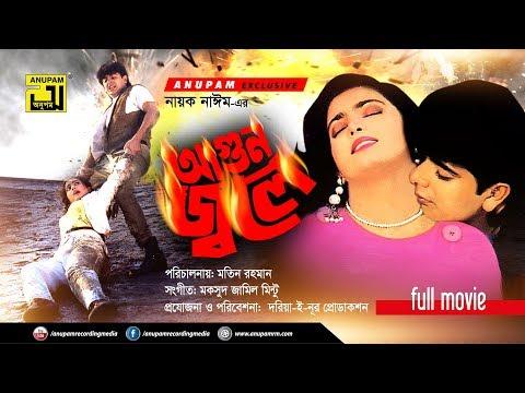 Agun Jole   আগুন জ্বলে   Naim & Shabnaz   Bangla Full Movie