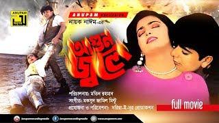 Agun Jole | আগুন জ্বলে | Naim & Shabnaz | Bangla Full Movie