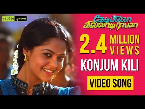 Konjum Kili Official Full Video Song