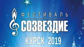 """Церемония открытия фестиваля """"Созвездие-2019"""", г.Курск. 12 августа 2019."""
