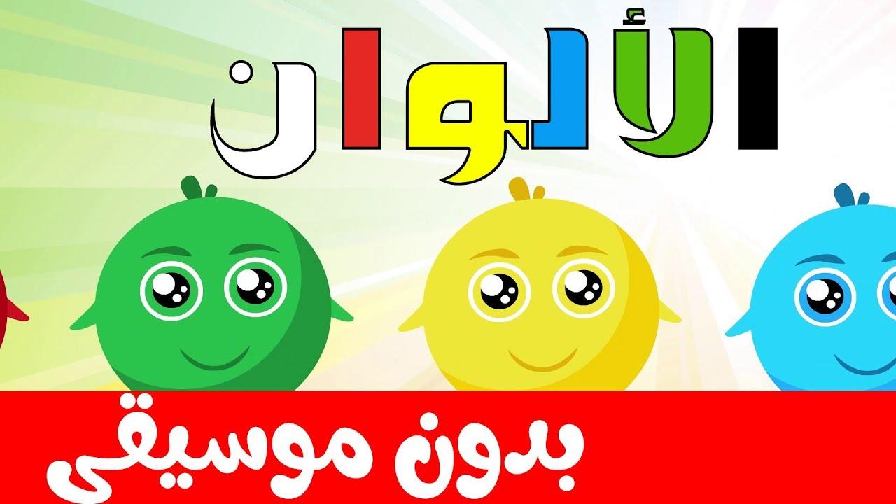 أنشودة الألوان بدون موسيقى بدون ايقاع للأطفال Colors Song In Arabic Youtube