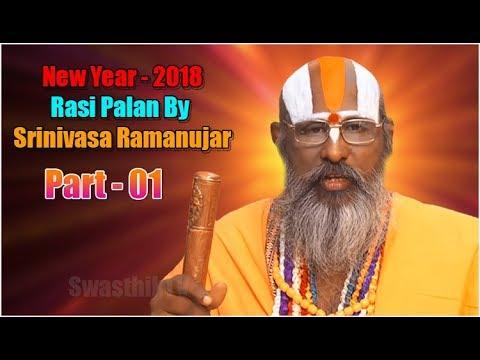 2018 NEW YEAR RASIPALAN PART - 01 - BY ASTROLOGER SRINIVASA RAMANUJAR PH 09324087044