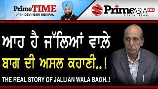 Prime Time || The Real Story Of Jallian Wala Bagh ..!