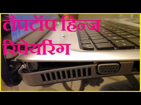 How To Fix Broken Laptop Screen Hinge.HOW TO:Repair Or Fix Broken ANY Laptop Hinges Base Laptop Body