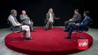 GOFTMAN: Afghanistan's Independence Day Discussed