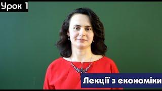 Курс відео-лекцій з економіки. Лекції з економіки. Урок 1. VideoLecture #1