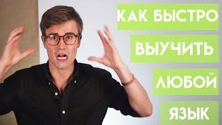 как выучить любой язык - 9 СОВЕТОВ ПОЛИГЛОТА