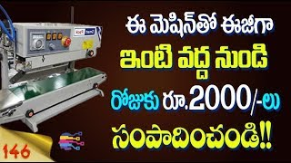 Earn Money Rs.2000 daily with nitrogen packing business at home in telugu - 146