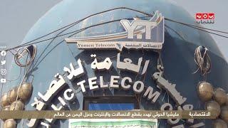 مليشيا الحوثي تهدد بقطع الاتصالات والإنترنت وعزل اليمن عن العالم