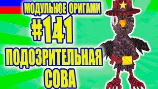 3D МОДУЛЬНОЕ ОРИГАМИ #141 ПОДОЗРИТЕЛЬНАЯ СОВА