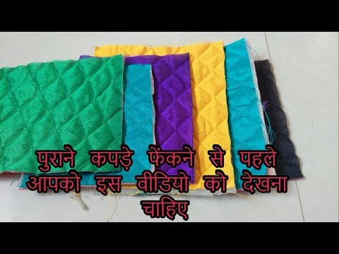 you must watch this video before throwing old fabric|tote bag making diy| 2018