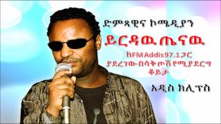 Comedian Yeredaw Tenaw hilarious Interview with FM Addis | MUST Listen!